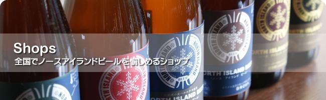 ノースアイランドビールとは