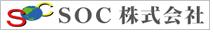 SOC株式会社